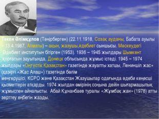 Тәкен Әлімқұлов(Тәңірберген) (22.11.1918,Созақ ауданы, Бабата ауылы – 13.4.