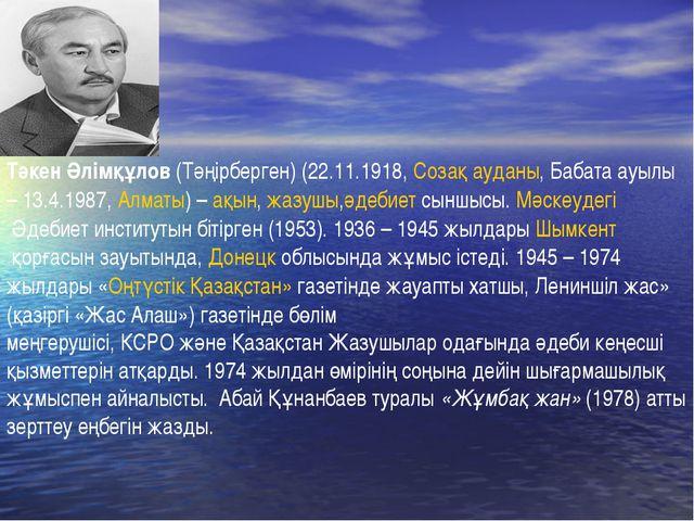 Тәкен Әлімқұлов(Тәңірберген) (22.11.1918,Созақ ауданы, Бабата ауылы – 13.4....