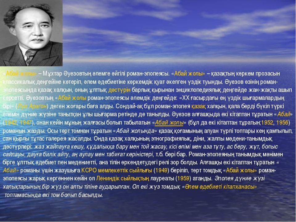 «Абай жолы»– Мұхтар Әуезовтың әлемге әйгілі роман-эпопеясы. «Абай жолы»– қа...