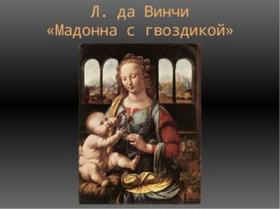 Л. да Винчи «Мадонна с гвоздикой»