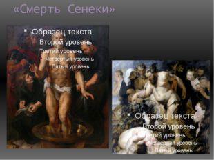 «Смерть Сенеки» «Демоны»