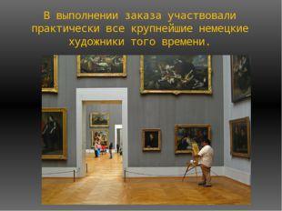 В выполнении заказа участвовали практически все крупнейшие немецкие художники