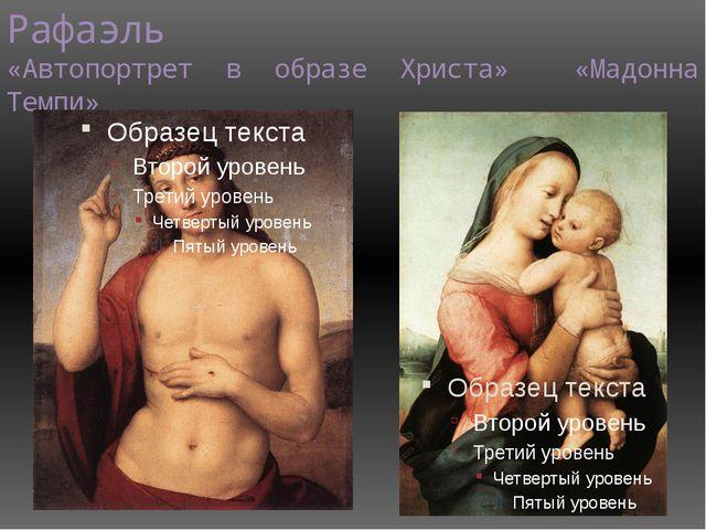 Рафаэль «Автопортрет в образе Христа» «Мадонна Темпи»