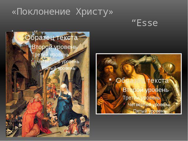 """«Поклонение Христу» """"Esse homo"""""""