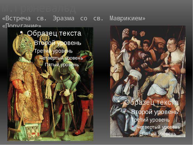 М.Грюневальд «Встреча св. Эразма со св. Маврикием» «Поругание»