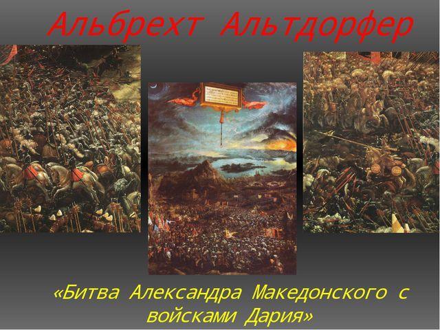 Альбрехт Альтдорфер «Битва Александра Македонского с войсками Дария»