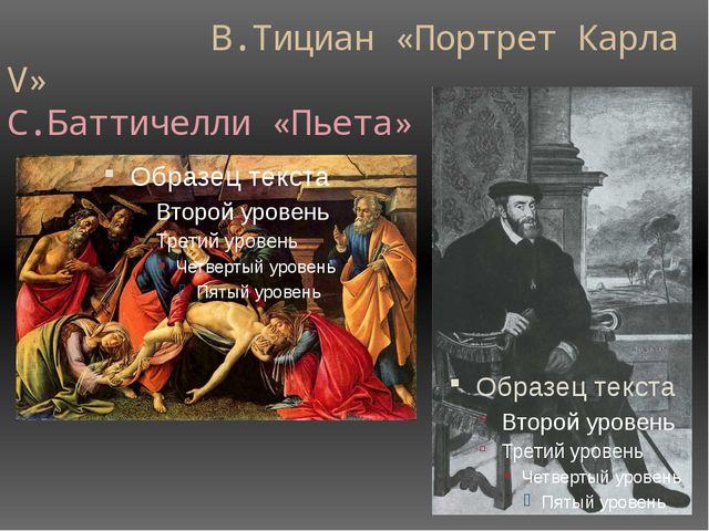 В.Тициан «Портрет Карла V» С.Баттичелли «Пьета»