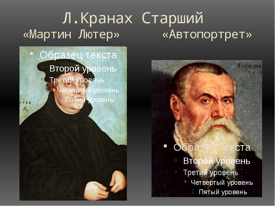 Л.Кранах Старший «Мартин Лютер» «Автопортрет»