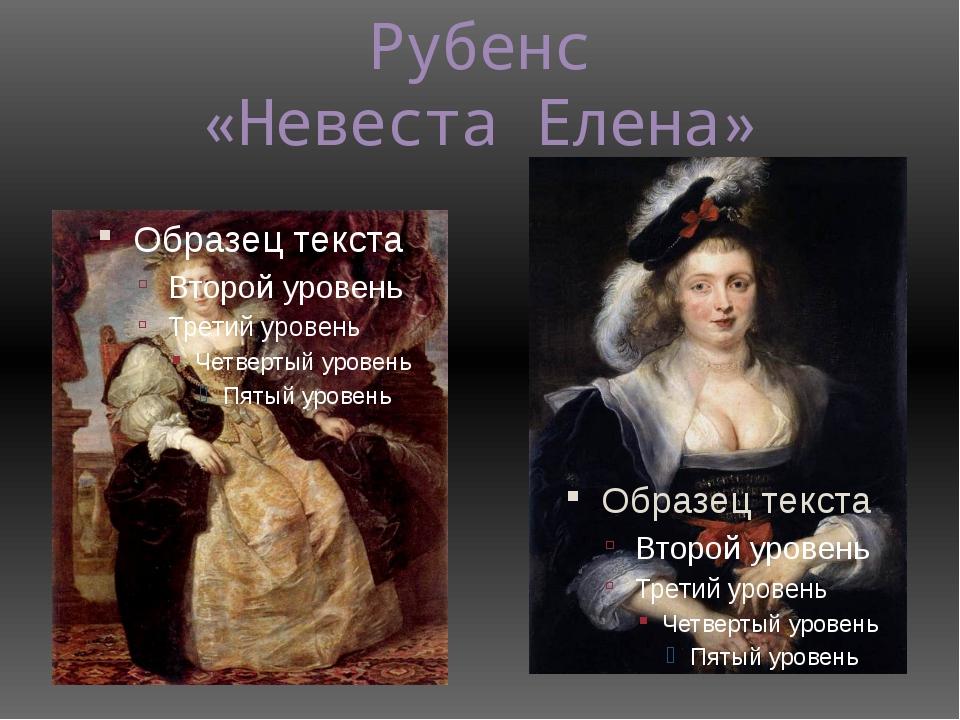 Рубенс «Невеста Елена»