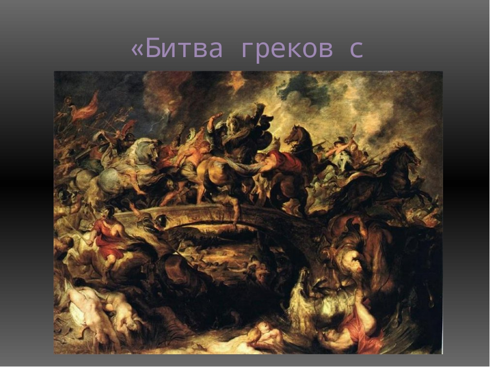 «Битва греков с амазонками»