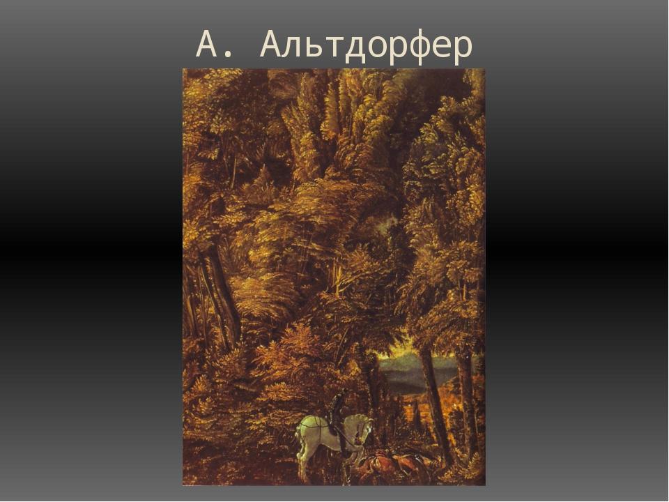 А. Альтдорфер