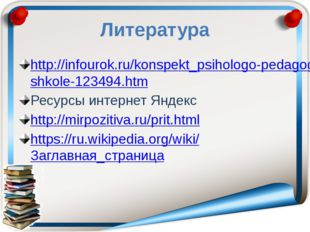 Литература http://infourok.ru/konspekt_psihologo-pedagogicheskie_osnovy__vosp