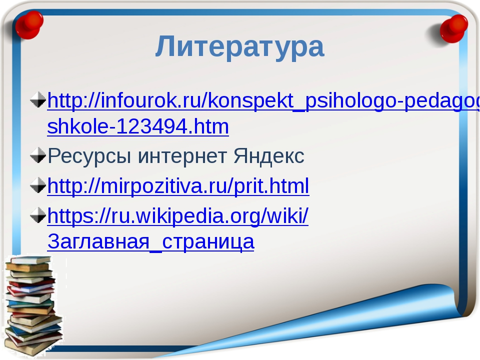 Литература http://infourok.ru/konspekt_psihologo-pedagogicheskie_osnovy__vosp...