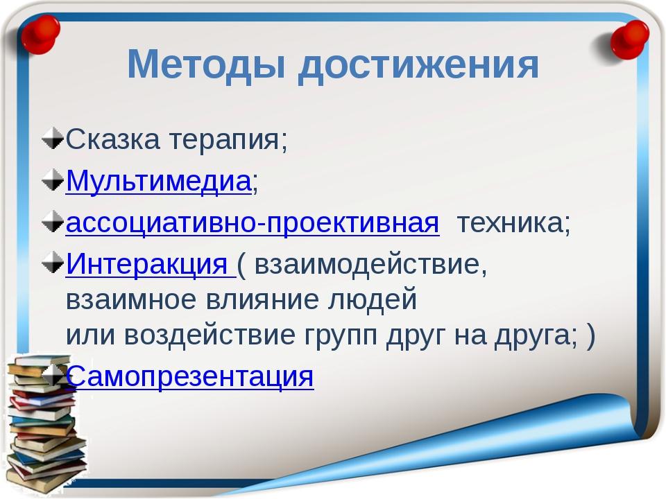 Методы достижения Сказка терапия; Мультимедиа; ассоциативно-проективная техни...