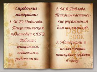 Справочные материалы: 1. М.Ю.Чибисова. Психологическая подготовка к ЕГЭ. Раб