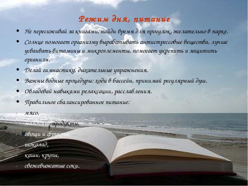 Режим дня, питание Не пересиживай за книгами, найди время для прогулок, желат...
