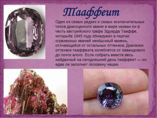 Один из самых редких и самых исключительных типов драгоценного камня в мире н