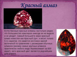 Естественные красные алмазы настолько редки, что большинство ювелиров никогда