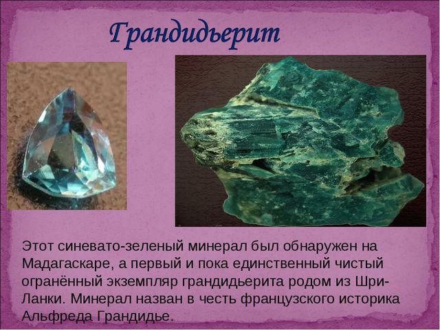 Этот синевато-зеленый минерал был обнаружен на Мадагаскаре, а первый и пока е...