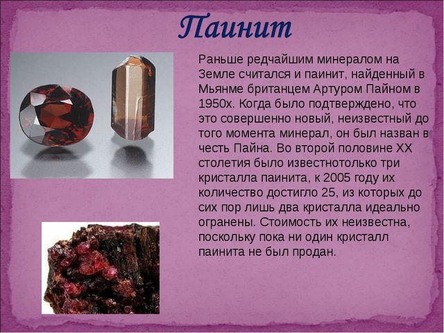 Раньше редчайшим минералом на Земле считался и паинит, найденный в Мьянме бри...