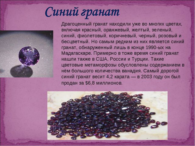 Драгоценный гранат находили уже во многих цветах, включая красный, оранжевый,...
