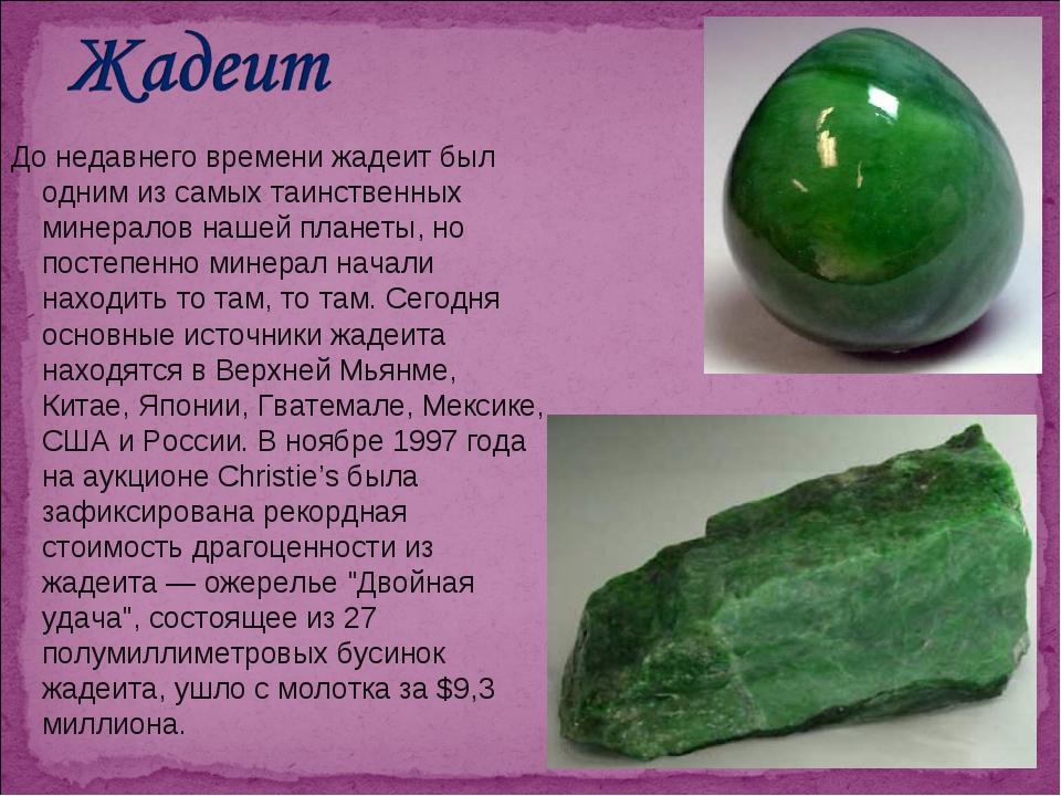 До недавнего времени жадеит был одним из самых таинственных минералов нашей п...