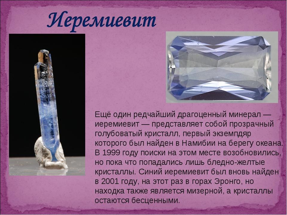 Ещё один редчайший драгоценный минерал — иеремиевит — представляет собой проз...