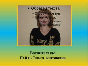 Воспитатель: Пейль Ольга Антоновна
