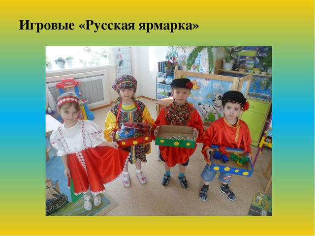 Игровые «Русская ярмарка»