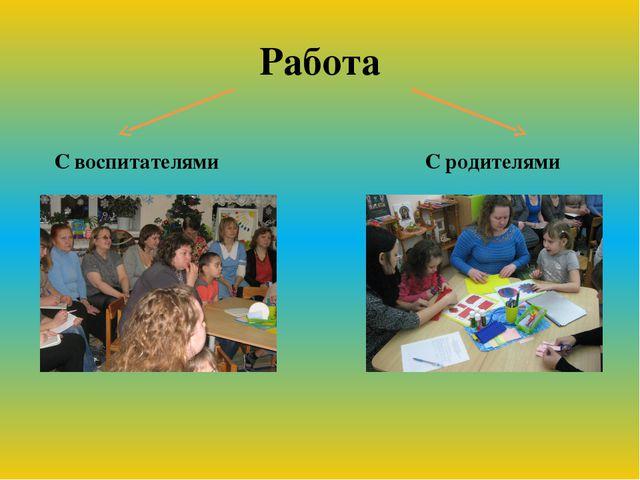 Работа С воспитателями С родителями