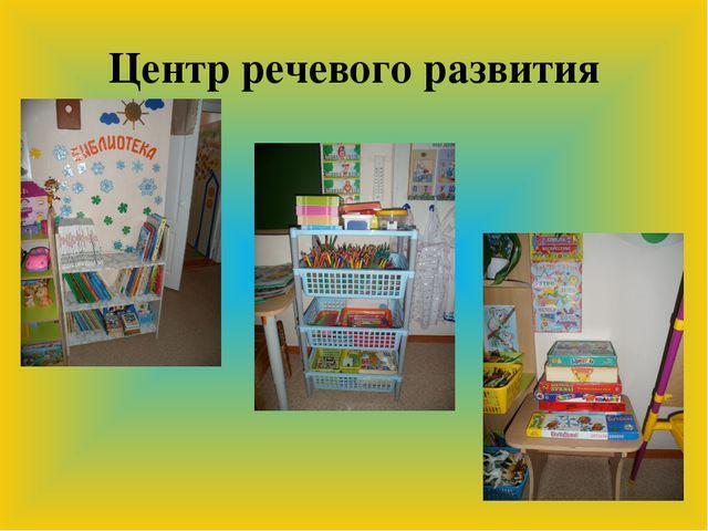 Центр речевого развития