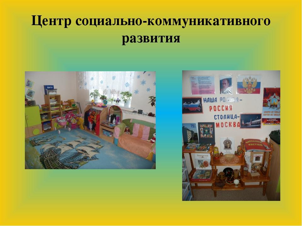 Центр социально-коммуникативного развития
