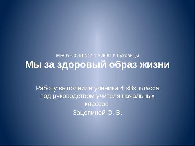 МБОУ СОШ №2 с УИОП г. Луховицы Мы за здоровый образ жизни Работу выполнили уч...