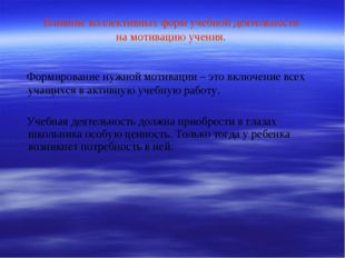 Влияние коллективных форм учебной деятельности на мотивацию учения. Формирова