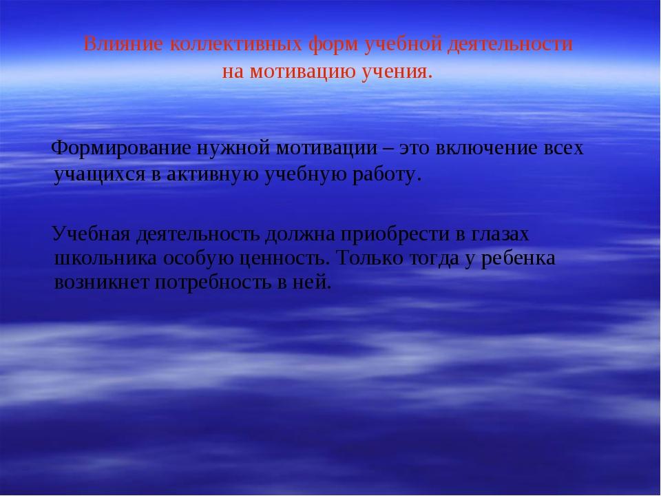 Влияние коллективных форм учебной деятельности на мотивацию учения. Формирова...