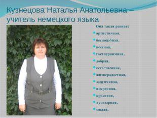 Кузнецова Наталья Анатольевна – учитель немецкого языка Она такая разная: арт