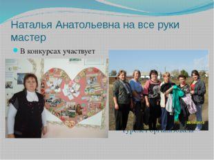 Наталья Анатольевна на все руки мастер В конкурсах участвует Турслет организо