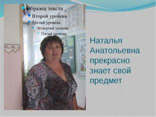 Наталья Анатольевна прекрасно знает свой предмет