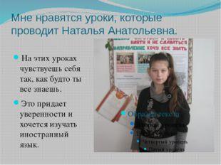 Мне нравятся уроки, которые проводит Наталья Анатольевна. На этих уроках чувс