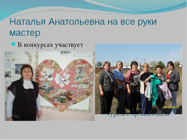 Наталья Анатольевна на все руки мастер В конкурсах участвует Турслет организо...