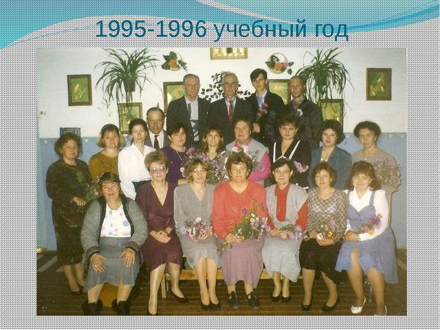 1995-1996 учебный год