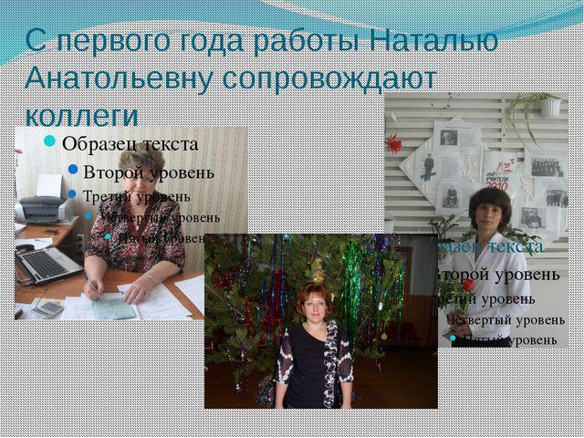 С первого года работы Наталью Анатольевну сопровождают коллеги