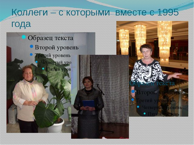 Коллеги – с которыми вместе с 1995 года