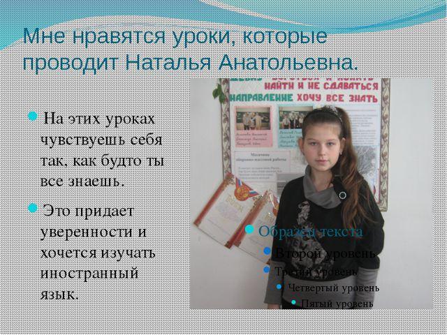 Мне нравятся уроки, которые проводит Наталья Анатольевна. На этих уроках чувс...