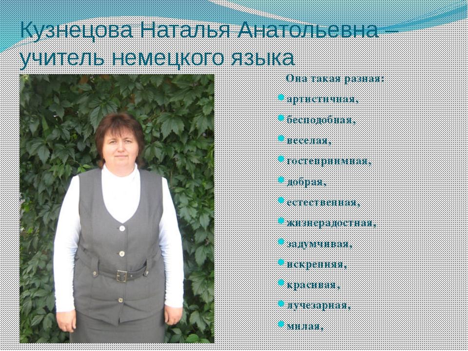 Кузнецова Наталья Анатольевна – учитель немецкого языка Она такая разная: арт...