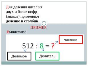 Для деления чисел из двух и более цифр (знаков) применяют деление в столбик.