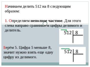 Начинаем делить 512 на 8 следующим образом: 1. Определяем неполное частное. Д
