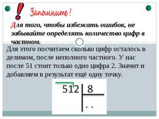 Для того, чтобы избежать ошибок, не забывайте определять количество цифр в ча