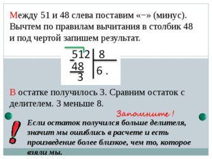 Между 51 и 48 слева поставим «−» (минус). Вычтем по правилам вычитания в стол