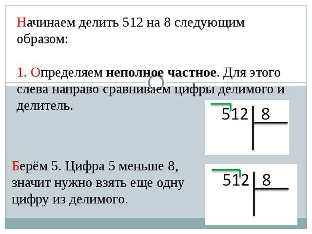Начинаем делить 512 на 8 следующим образом: 1. Определяем неполное частное. Д...